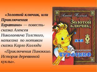 «Золотой ключик, или Приключения Буратино»— повесть-сказкаАлексея Николаев