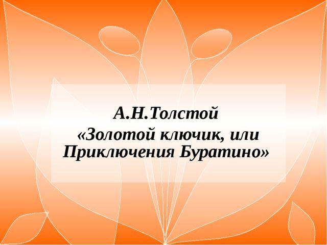А.Н.Толстой «Золотой ключик, или Приключения Буратино»