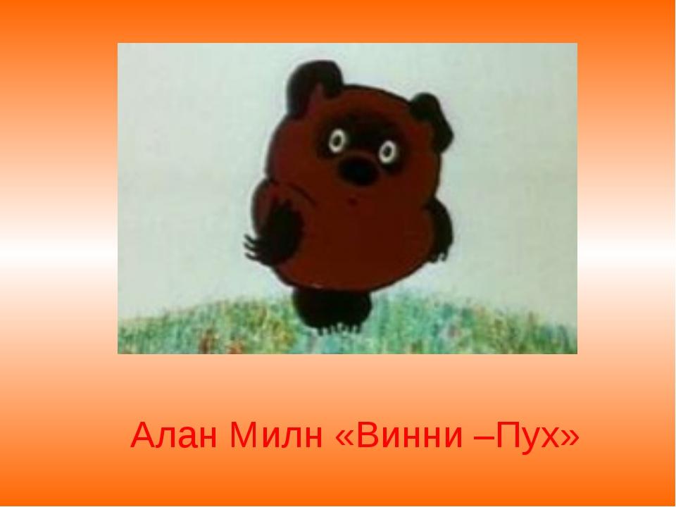 Алан Милн «Винни –Пух»
