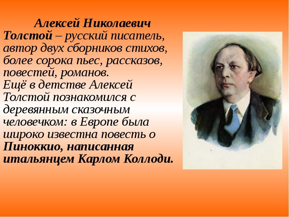 Алексей Николаевич Толстой – русский писатель, автор двух сборников стихов,...