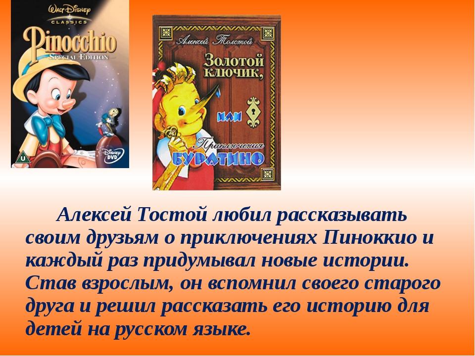 Алексей Тостой любил рассказывать своим друзьям о приключениях Пиноккио и ка...