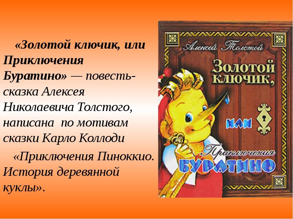 «Золотой ключик, или Приключения Буратино»— повесть-сказкаАлексея Николаев...