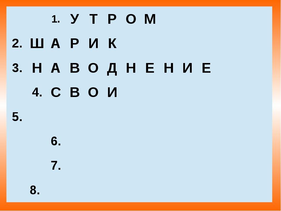 1. У Т Р О М  2. Ш А Р И К  3. Н А В О Д Н Е Н И Е  4. С В О И  5. 6. ...