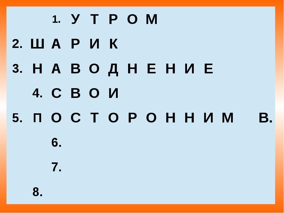 1. У Т Р О М  2. Ш А Р И К  3. Н А В О Д Н Е Н И Е  4. С В О И  5. П О С...