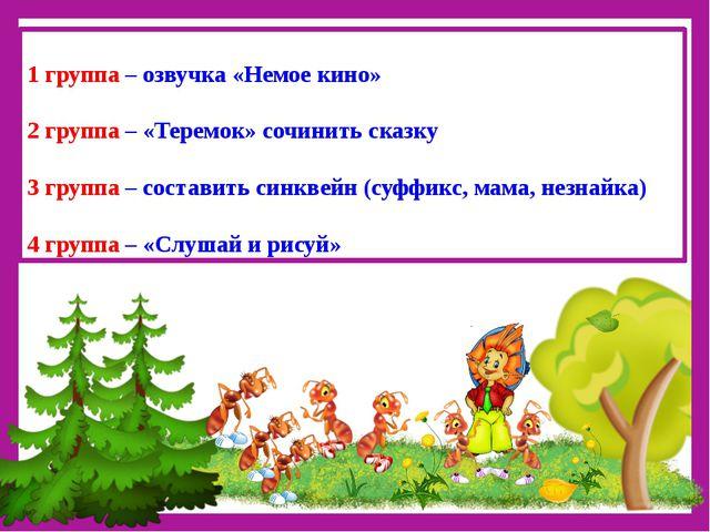 1 группа – озвучка «Немое кино» 2 группа – «Теремок» сочинить сказку 3 групп...