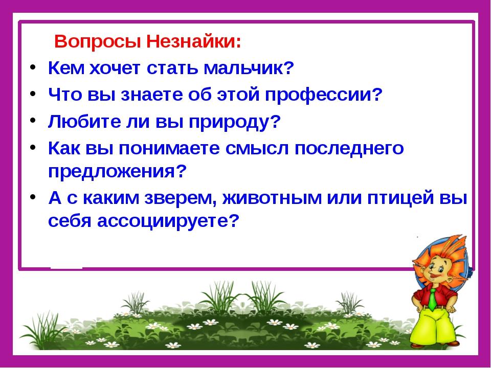 Вопросы Незнайки: Кем хочет стать мальчик? Что вы знаете об этой профессии?...