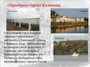 Кострома Торжок Кинешма С Костромой город Калинов связывает живописная местно