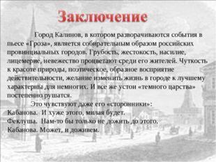Город Калинов, в котором разворачиваются события в пьесе «Гроза», является с