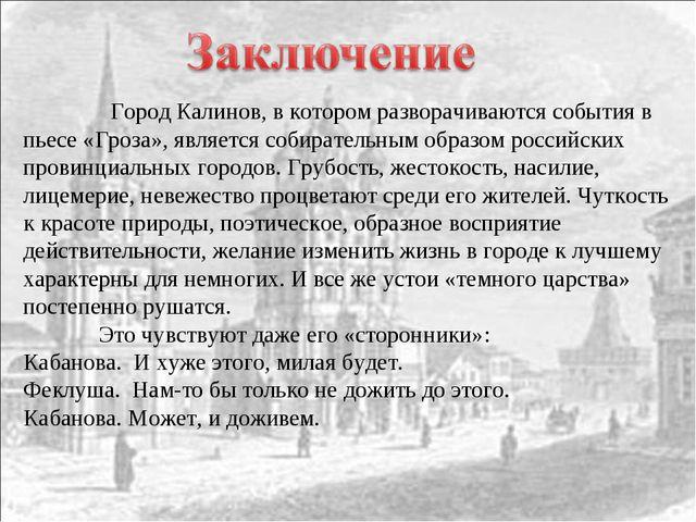 Город Калинов, в котором разворачиваются события в пьесе «Гроза», является с...