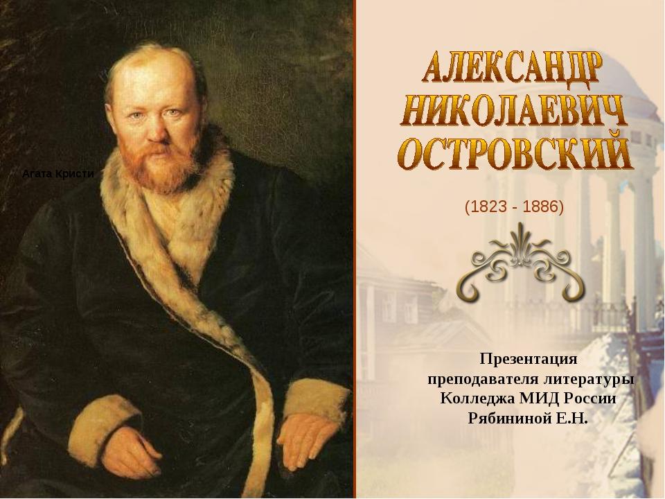 (1823 - 1886) Агата Кристи Презентация преподавателя литературы Колледжа МИД...