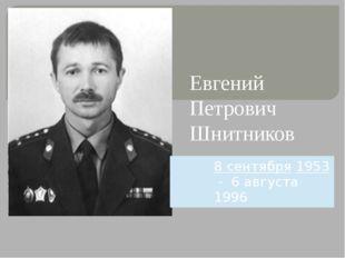 Евгений Петрович Шнитников 8 сентября1953- 6 августа 1996