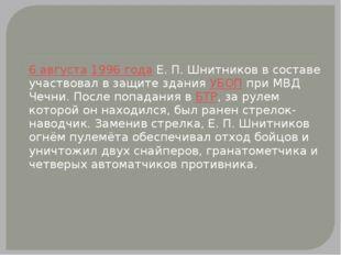 6 августа 1996 года Е.П.Шнитников в составе участвовал в защите здания УБО