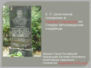 Е.П.Шнитников похоронен в Нижнем Новгороде на Старом Автозаводском кладбище