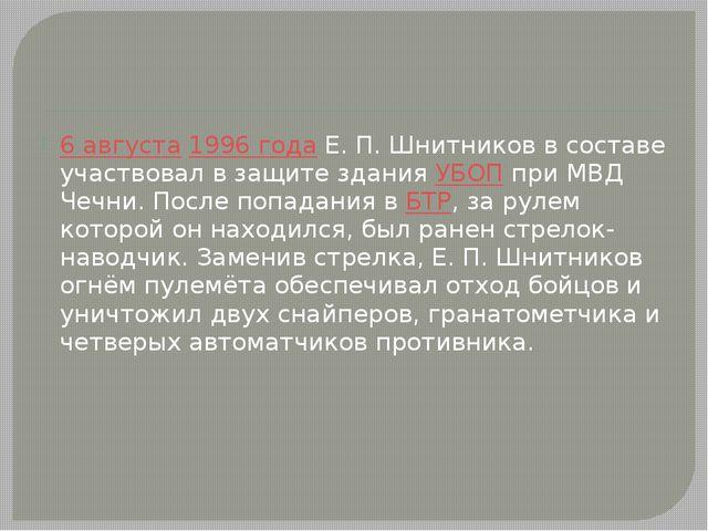 6 августа 1996 года Е.П.Шнитников в составе участвовал в защите здания УБО...
