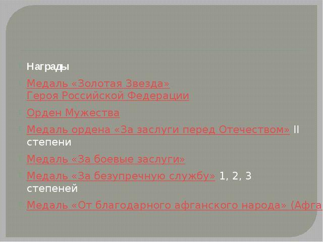 Награды Медаль «Золотая Звезда» Героя Российской Федерации Орден Мужества Ме...