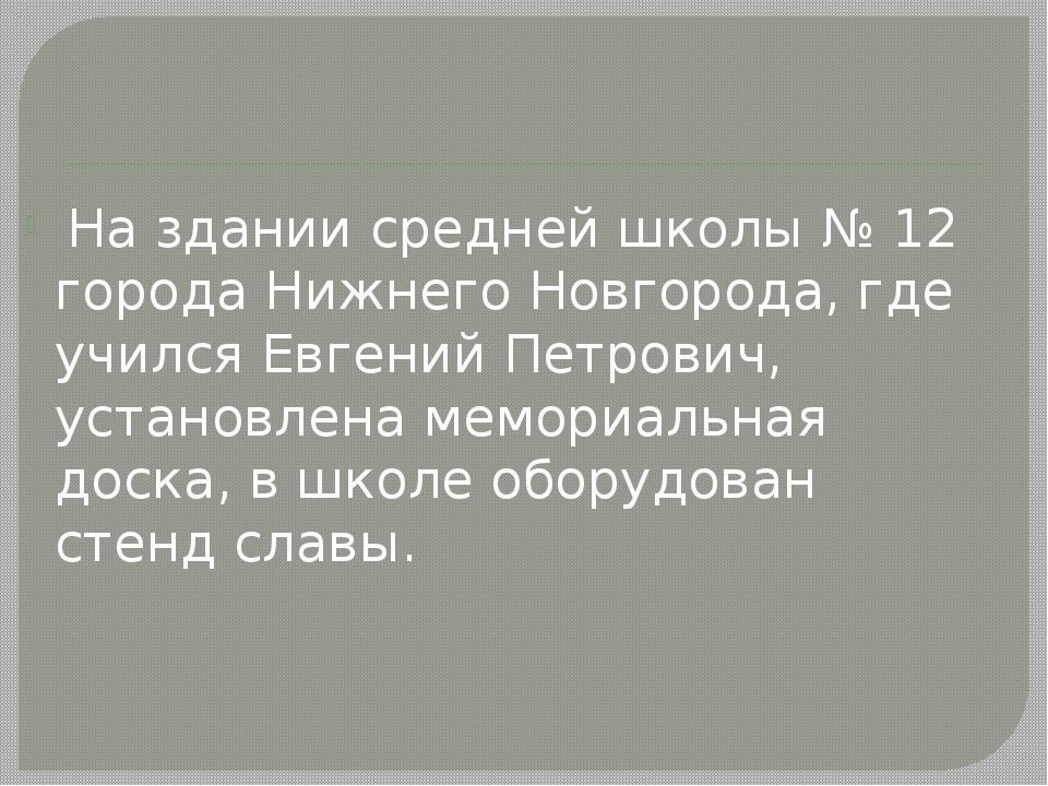 На здании средней школы № 12 города Нижнего Новгорода, где учился Евгений Пе...