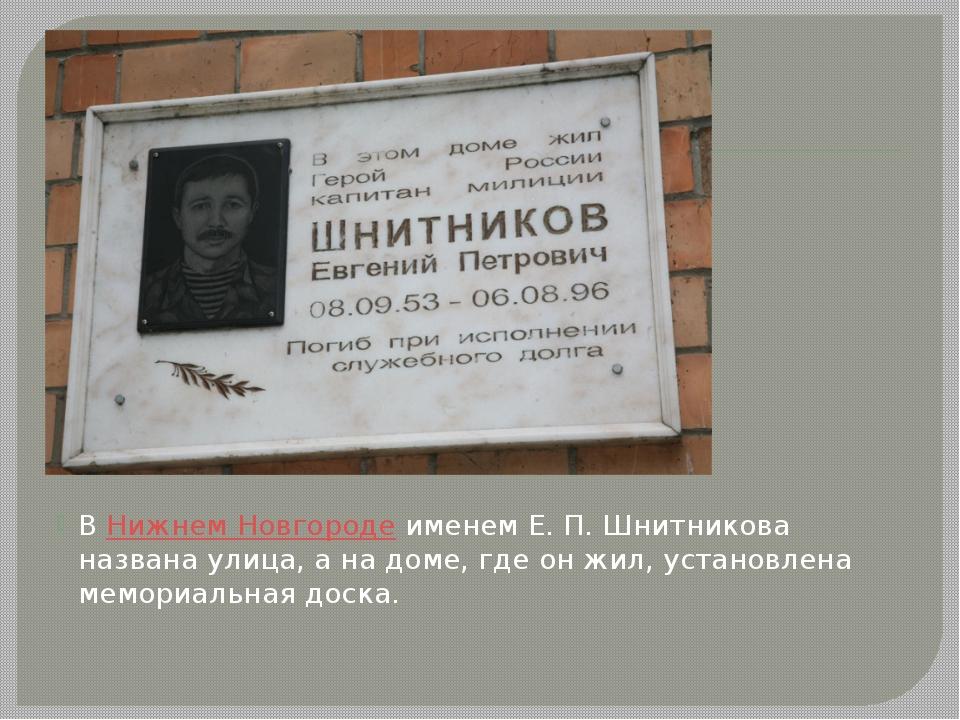 В Нижнем Новгороде именем Е.П.Шнитникова названа улица, а на доме, где он...