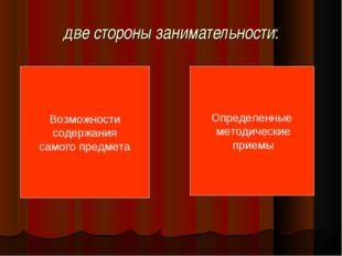 две стороны занимательности: Возможности содержания самого предмета Определен