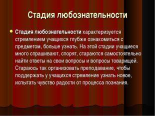 Стадия любознательности Стадия любознательности характеризуется стремлением у
