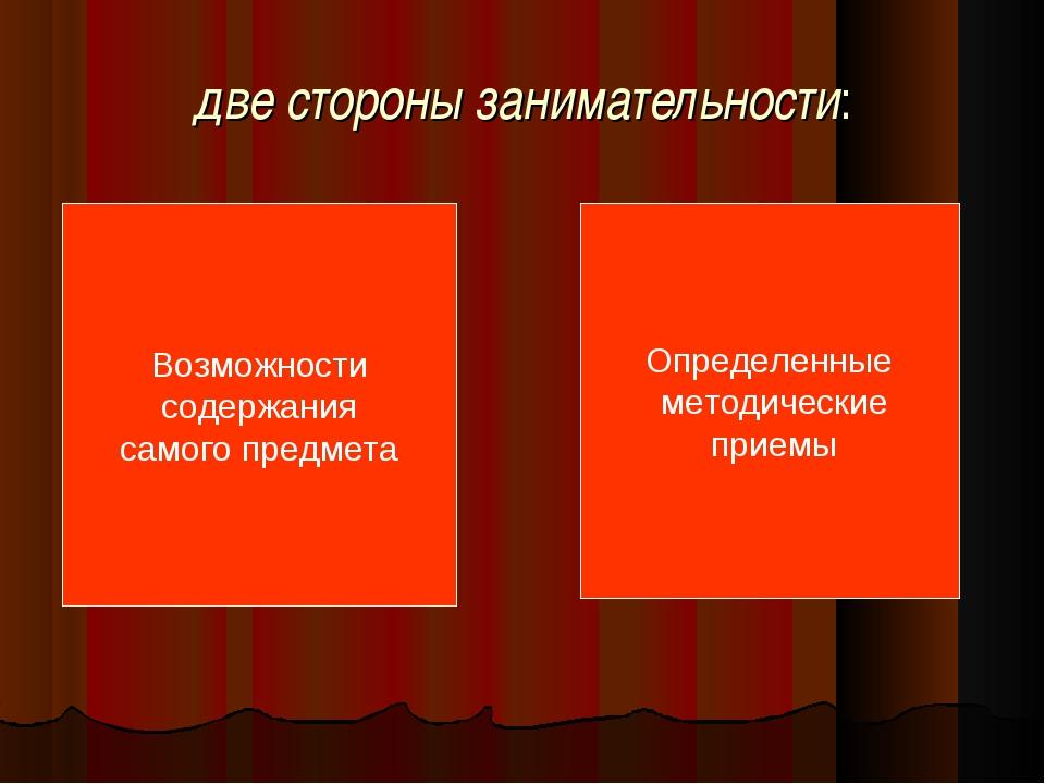 две стороны занимательности: Возможности содержания самого предмета Определен...