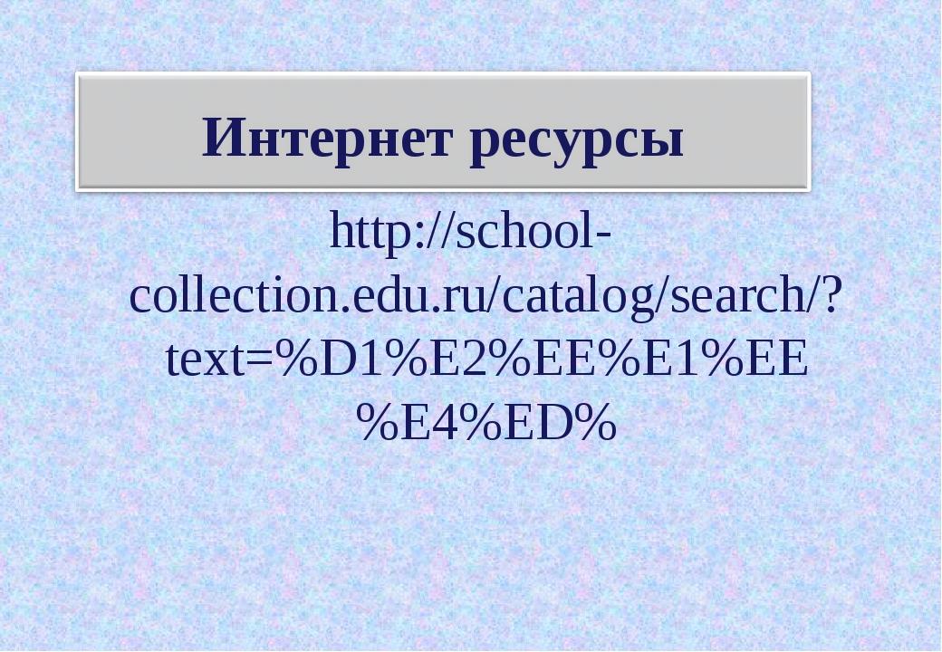 http://school-collection.edu.ru/catalog/search/?text=%D1%E2%EE%E1%EE%E4%ED%