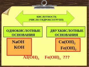 NaOH KOH Cu(OH)2 Fe(OH)2 КИСЛОТНОСТЬ (ЧИСЛО ГИДРОКСОГРУПП) ОДНОКИСЛОТНЫЕ ОСНО