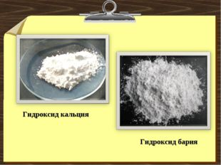 Гидроксид кальция Гидроксид бария