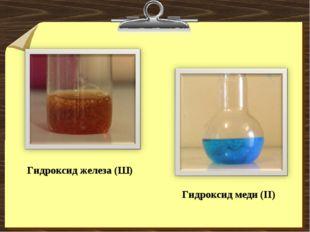 Гидроксид железа (Ш) Гидроксид меди (II)