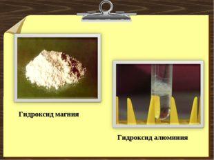 Гидроксид магния Гидроксид алюминия