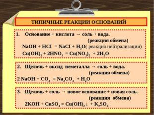 ТИПИЧНЫЕ РЕАКЦИИ ОСНОВАНИЙ Основание + кислота → соль + вода. (реакция обмен
