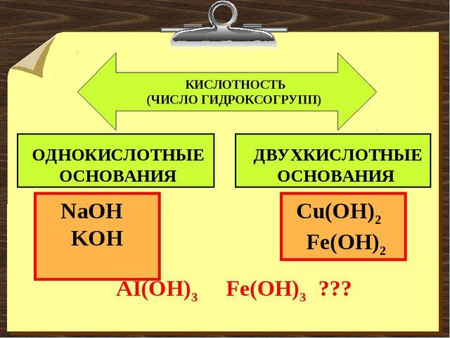 NaOH KOH Cu(OH)2 Fe(OH)2 КИСЛОТНОСТЬ (ЧИСЛО ГИДРОКСОГРУПП) ОДНОКИСЛОТНЫЕ ОСНО...
