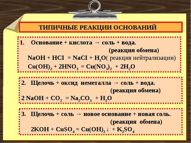 ТИПИЧНЫЕ РЕАКЦИИ ОСНОВАНИЙ Основание + кислота → соль + вода. (реакция обмен...