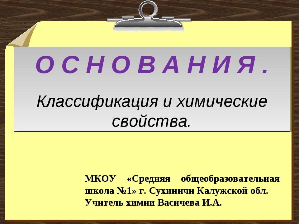 О C Н О В А Н И Я . Классификация и химические свойства. МКОУ «Средняя общеоб...