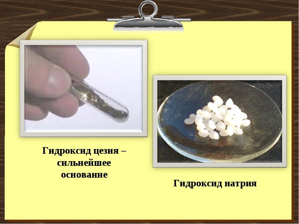 Гидроксид цезия – сильнейшее основание Гидроксид натрия