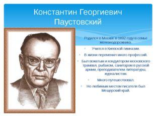 Родился в Москве в 1892 году в семье железнодорожника. Учился в Киевской гим