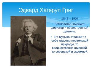 1843 – 1907 Композитор, пианист, дирижер и общественный деятель. Его музыка о