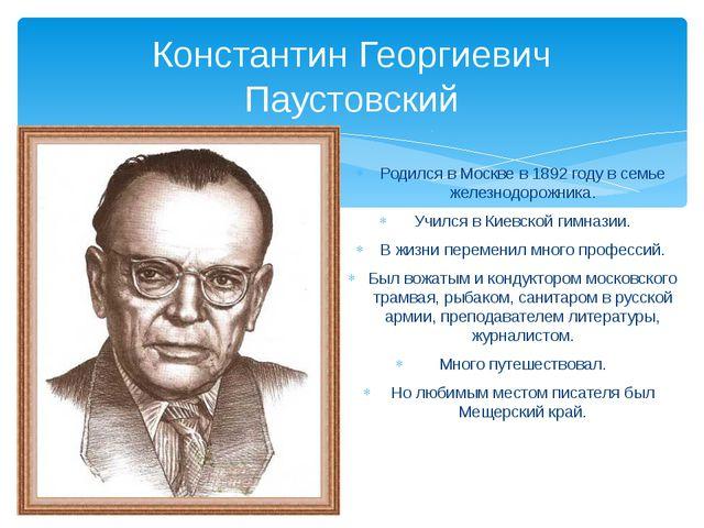 Родился в Москве в 1892 году в семье железнодорожника. Учился в Киевской гим...