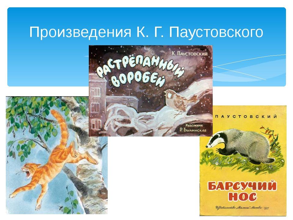 Произведения К. Г. Паустовского