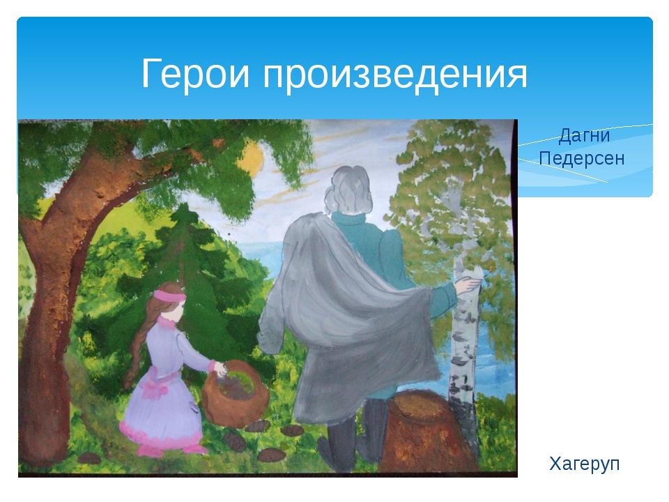 Дагни Педерсен Хагеруп Герои произведения