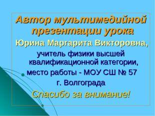 Автор мультимедийной презентации урока Юрина Маргарита Викторовна, учитель фи