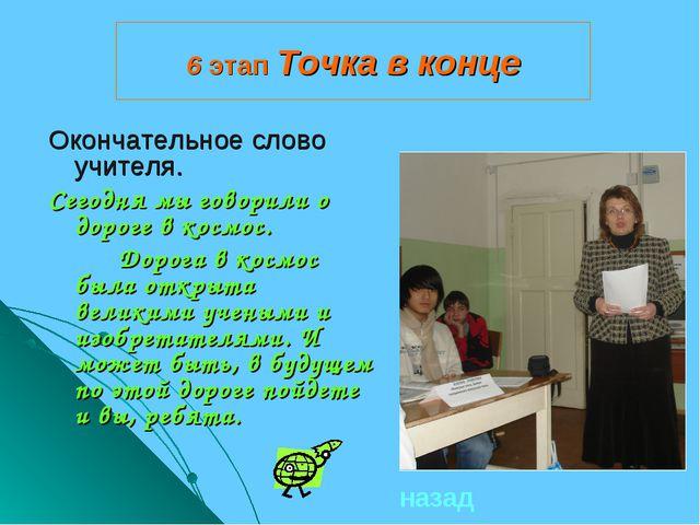 6 этап Точка в конце Окончательное слово учителя. Сегодня мы говорили о дорог...