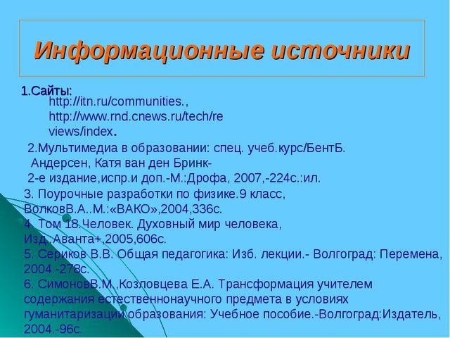 Информационные источники 1.Сайты: http://itn.ru/communities., http://www.rnd....