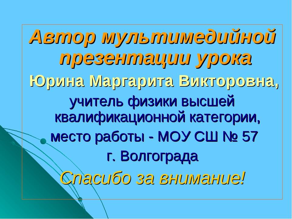 Автор мультимедийной презентации урока Юрина Маргарита Викторовна, учитель фи...