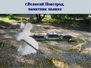 г.Великий Новгород, памятник мышке