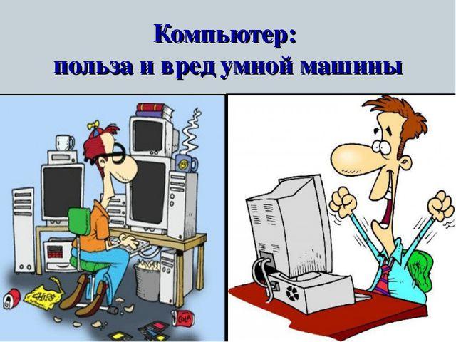 Компьютер: польза и вред умной машины