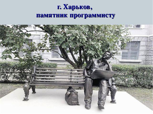 г. Харьков, памятник программисту