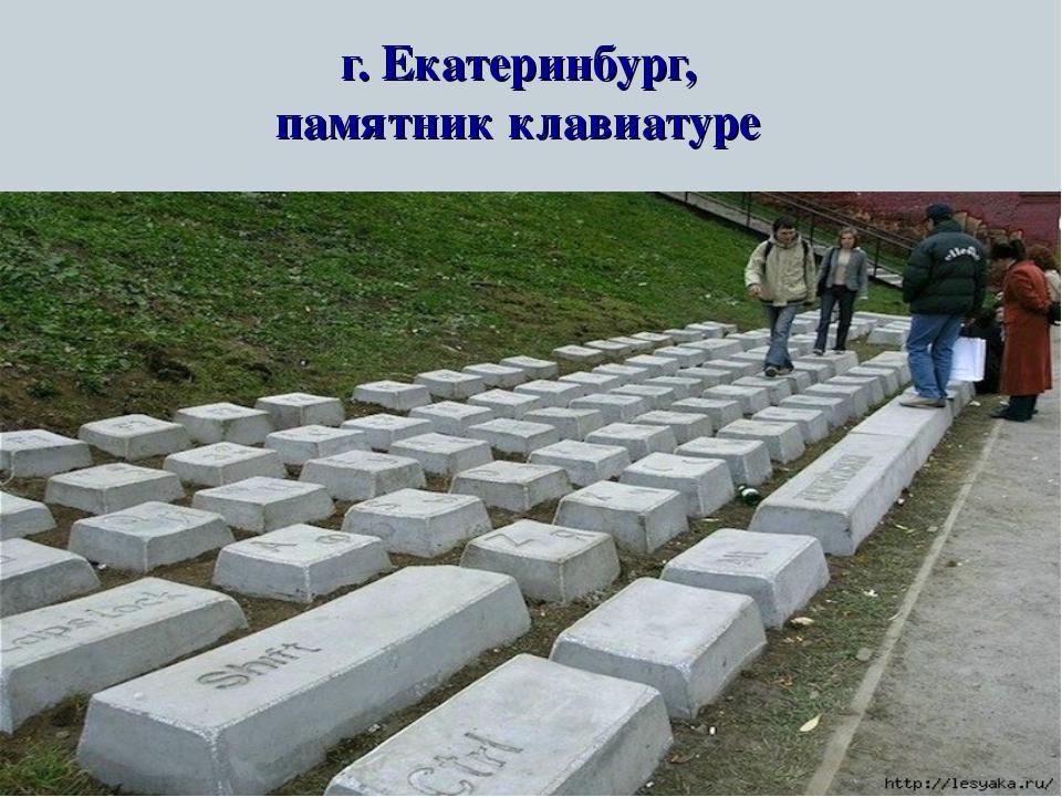 г. Екатеринбург, памятник клавиатуре
