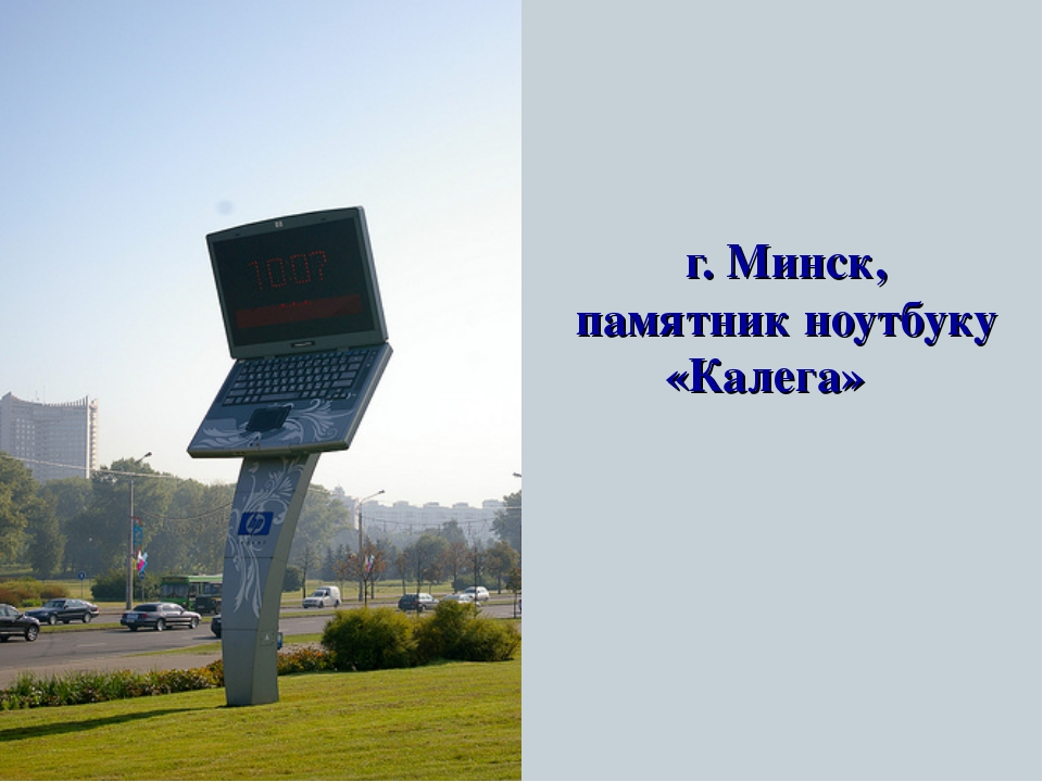 г. Минск, памятник ноутбуку «Калега»