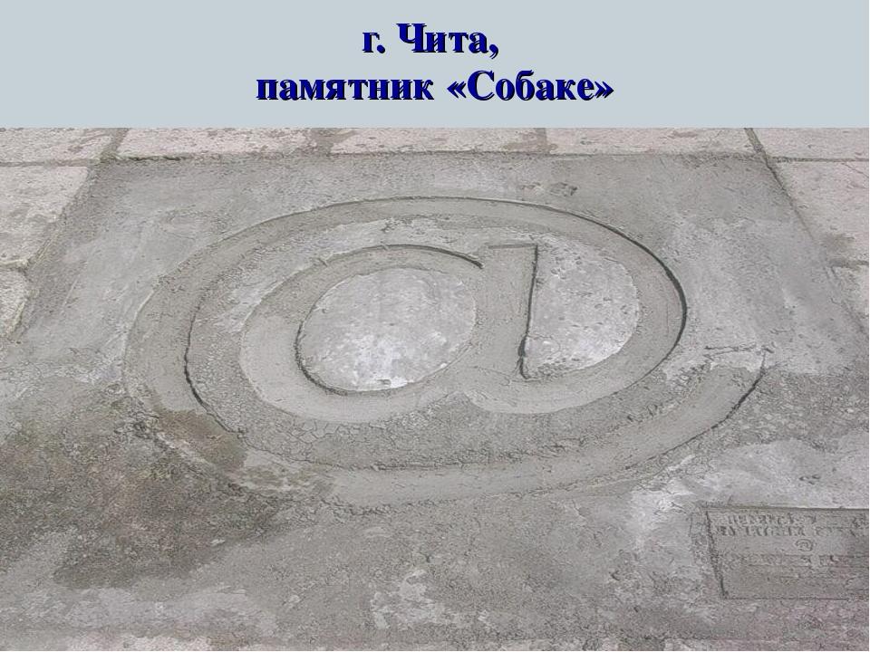г. Чита, памятник «Собаке»