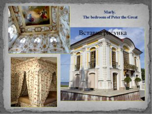 Marly. The bedroom of Peter the Great